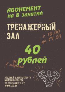 sale_gym