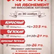 СКИДКИ НА АБОНЕМЕНТЫ!