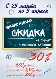 30%_каникулы